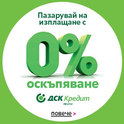 ДСК Кредит